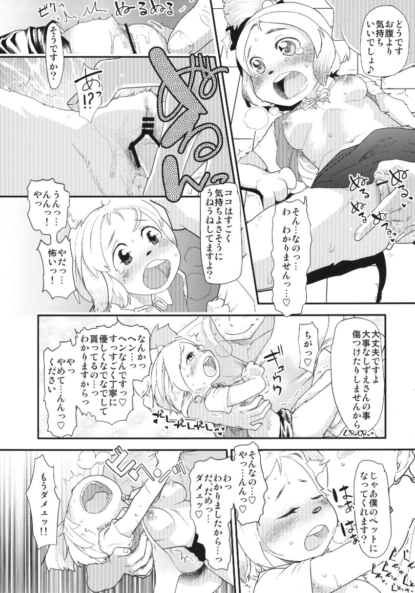 crossing comic isabelle animal porn Why is amaterasu a wolf