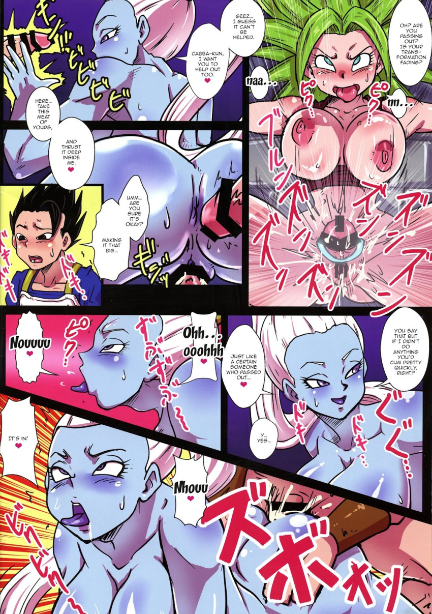 android ball super 21 dragon Mina-the-pie